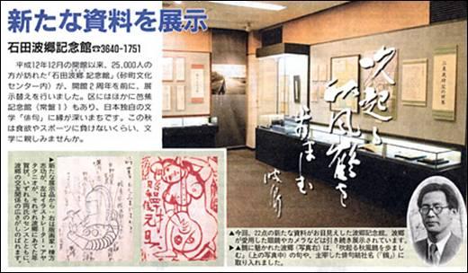 Музей Исида Хакё